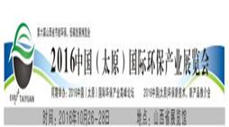 2016中国(太原)国际环保产业展览会