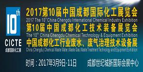 2017中国(成都)化工行业废水、废气治理技术设备展览会