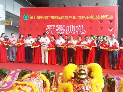 第十届广州环保展盛大开幕