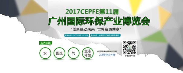 2017第11届广州环保展