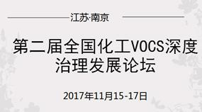 第二届全国化工VOCS深度治理发展论坛