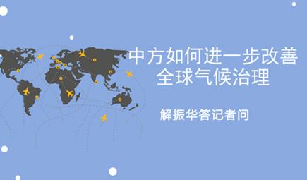 解振華︰中方如何進一步改善全球氣候治理