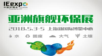 IE expo第十九届中国环博会