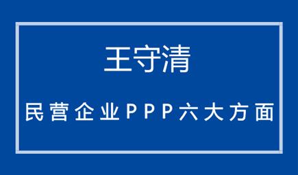 王守清谈民营企业PPP 六大方面需提前考虑