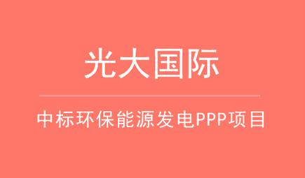 光大国际中标山东省捕鱼提现能源发电PPP项目