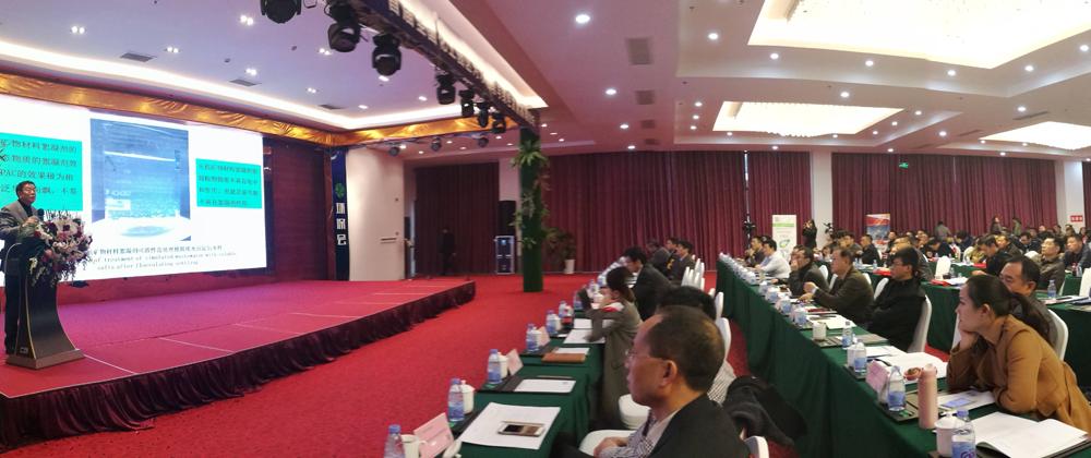 2017首届全国化工园区污水治理与绿色发展高端论坛