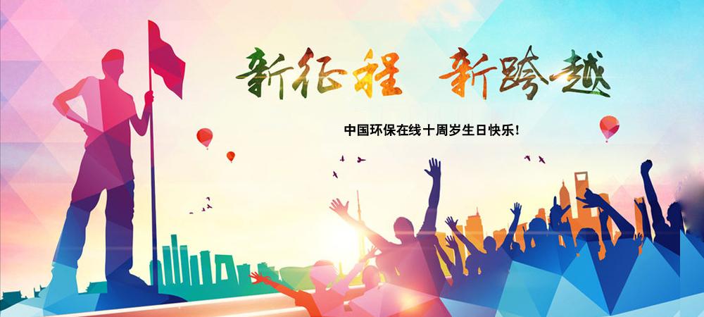 中国环保在线十周年祝福集锦