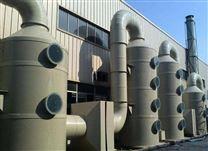 玻璃鋼廢氣凈化塔供應商