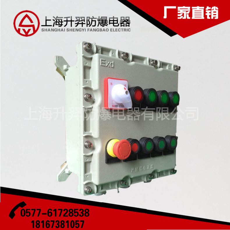 防爆控制箱 防爆电磁启动器 > sebxd防爆电磁起动配电箱