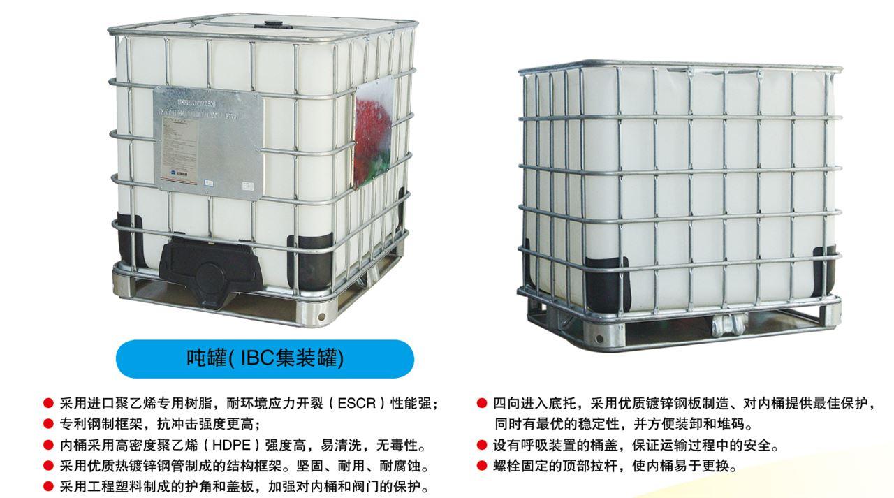 汽油吨桶 ibc集装吨桶
