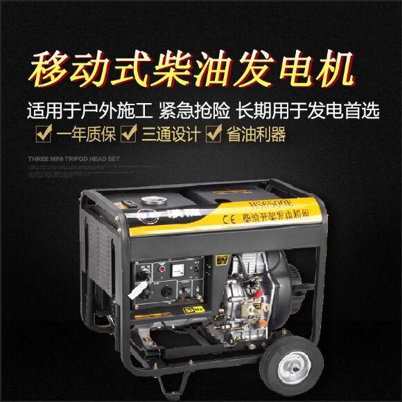 5千瓦电启动柴油发电机多少钱