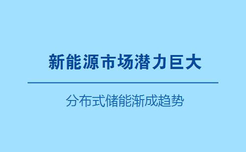 其中,分布式发电及微网型储能项目占的比重较大,如东福山岛风光储柴