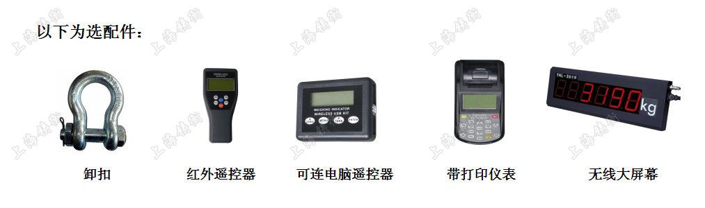SGLD无线大屏幕测力计选配件