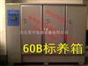 水泥混凝土标准养护箱HY-40B 50B 60B 90B