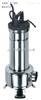 WQG不锈钢切割式潜水排污泵