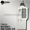 TM63A便携一体式测振仪