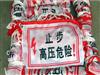 上海电力安全围网厂家
