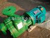 FPZ型耐腐蚀自吸泵 耐腐蚀塑料自吸泵