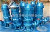 QW潜水排污泵150WQ200-30-37无堵塞污水潜水泵