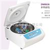 美国SCILOGEX DM0636R多用途低速冷冻离心机
