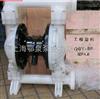 QBY-50工程塑料氣動隔膜泵